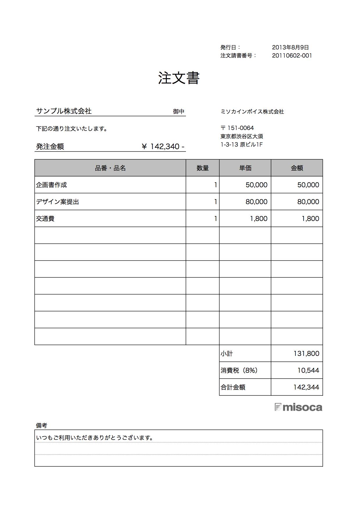 注文書・注文請書のExcelテンプレートダウンロード : 英語 活用表 : 英語