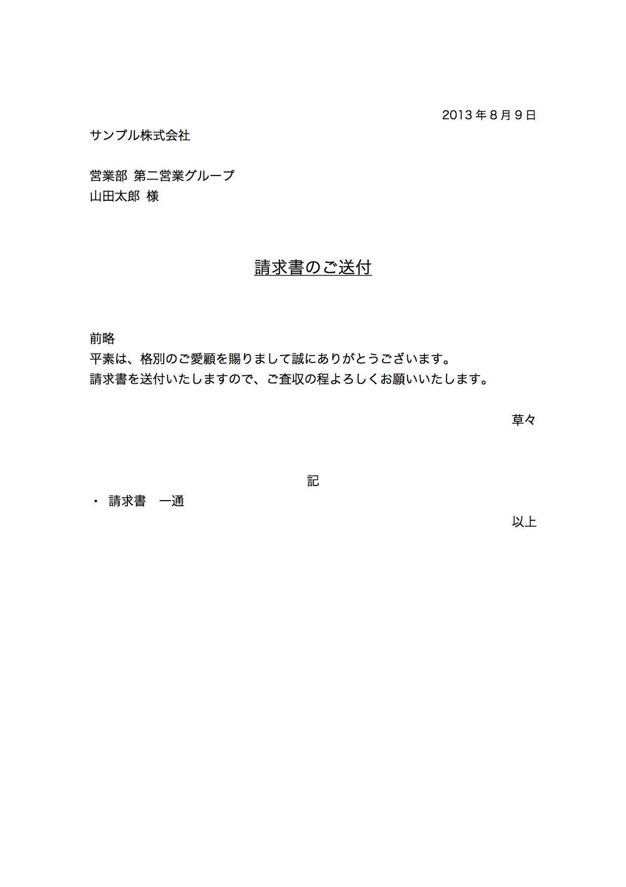 無料 無料レター用紙 : シンプルな送付状(部署名 ...